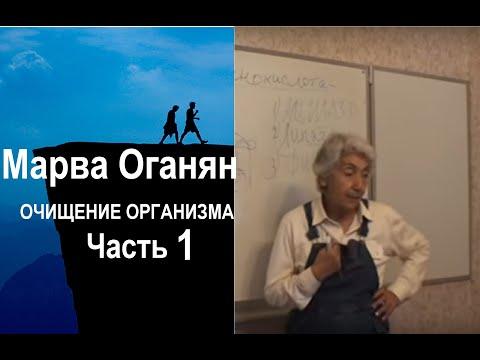 Марва Оганян. ОЧИЩЕНИЕ ОРГАНИЗМА. Часть 1 (видео)