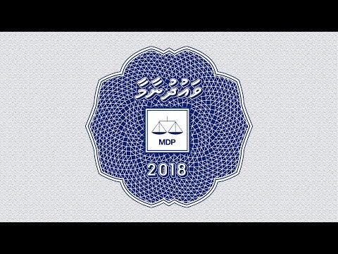 MDP Manifesto 2018 | Maldivian Democratic Party