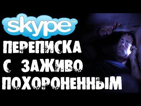 Страшилки на ночь - ПЕРЕПИСКА С ЗАЖИВО ПОХОРОНЕННЫМ в СКАЙПЕ (видео)
