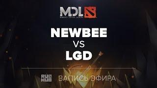 Newbee vs LGD, MDL2017 [Lex, 4ce]