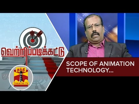 Vetri-Padikattu--Educationalist-Somasundaram-on-Scope-of-Animation-Technology--Thanthi-TV