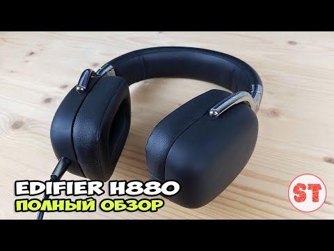 Edifier H880 - обзор топовых наушников в линейке Edifier (видео)