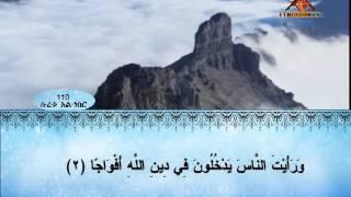 ETHIODURUS  Quran Amharic Trans.110.al Nesr