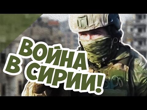 НОВАЯ Стратегия про Войну в Сирии! Сирия: Русская Буря! (видео)