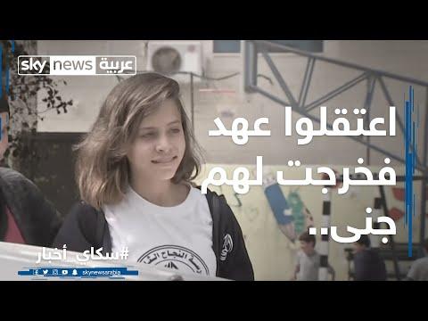 العرب اليوم - اعتقلوا عهدًا فظهرت لهم جنى مناضلة جديدة