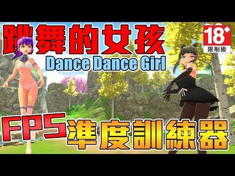萊斯聊Game-Dance Dance Girl