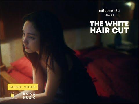 """""""แค่ไม่อยากเห็น"""" เพลงที่บอกความเป็นตัวตนด้านดนตรีของเด็กหนุ่ม  อายุ 19 ปี อย่าง THE WHITE HAIR CUT"""