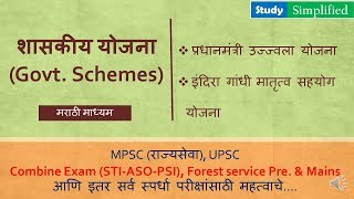 This Lecture Is very useful for upcoming MPSC combine exam i.e. STI-PSI-ASO And also useful for Forest service pre exam . so dont neglect this lession and sh...