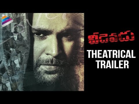 Veedevadu Theatrical Trailer