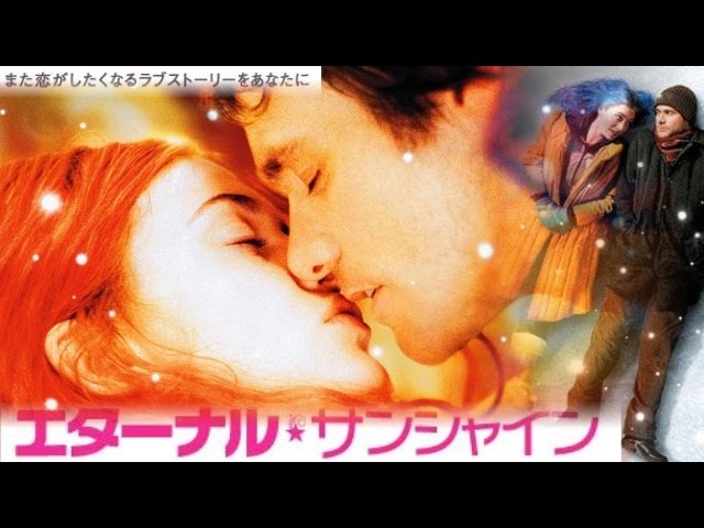 【映画】『エターナル・サンシャイン』ジム・キャリーとケイト・ウィンスレット!辛い恋を忘れたら幸せ?