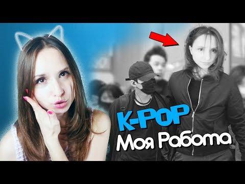 МОЯ РАБОТА В K-POP | ARI RANG (видео)
