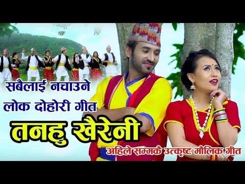 (NEW LOKDOHORI SONG TANAHU KHAIRENI BY BAL...7 min, 54 sec.)