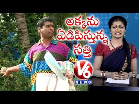 Bithiri Sathi Fires On Savitri | Funny Conversation Over Health Benefits of Crying