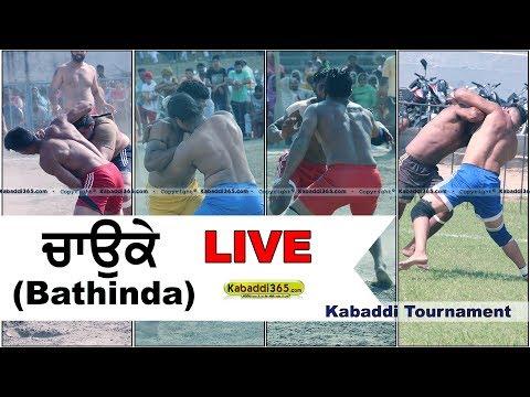Chauke (Bathinda) Kabaddi Tournament 17 Jan 2018