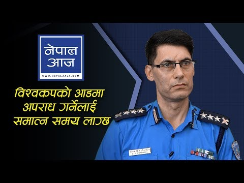 (दीपक मनाङे र गणेश लामाका सहयोगीलाई पछ्याउँदैछौँ  |SSP Bishwo Raj Pokheral | Nepal Aaja - Duration: 26 minutes.)