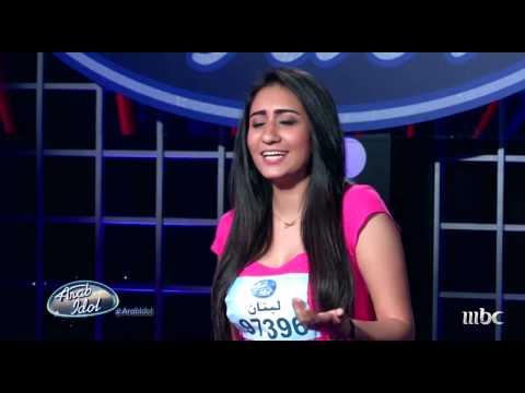 Arab Idol - تجارب الاداء - حنان رضا