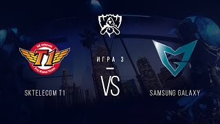 SKT T1 vs Samsung, game 3