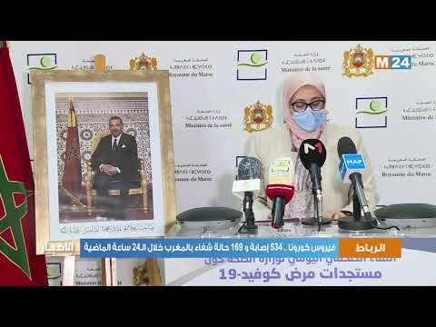 فيروس كورونا .. 534 إصابة و 169 حالة شفاء بالمغرب خلال الـ24 ساعة الماضية