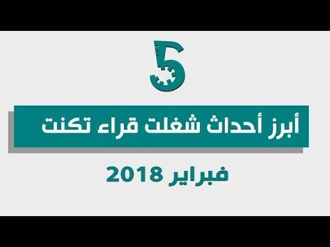 أبرز خمس أحداث وقعت في اترارزة | فبراير 2018