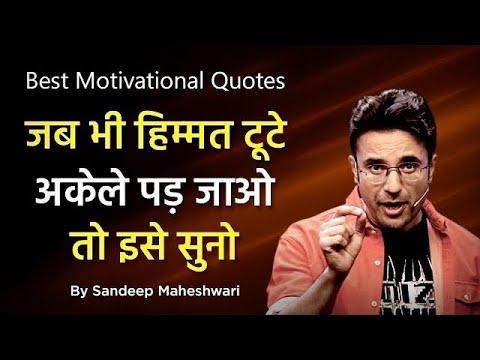 POWERFUL MOTIVATIONAL VIDEO By Sandeep Maheshwari   Best Motivational Quotes