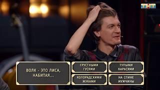 Рифмобол - Александр Гудков и Мария Миногарова