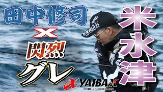 YAIBA-X TV #17「田中修司が閃烈グレで米水津攻略!」