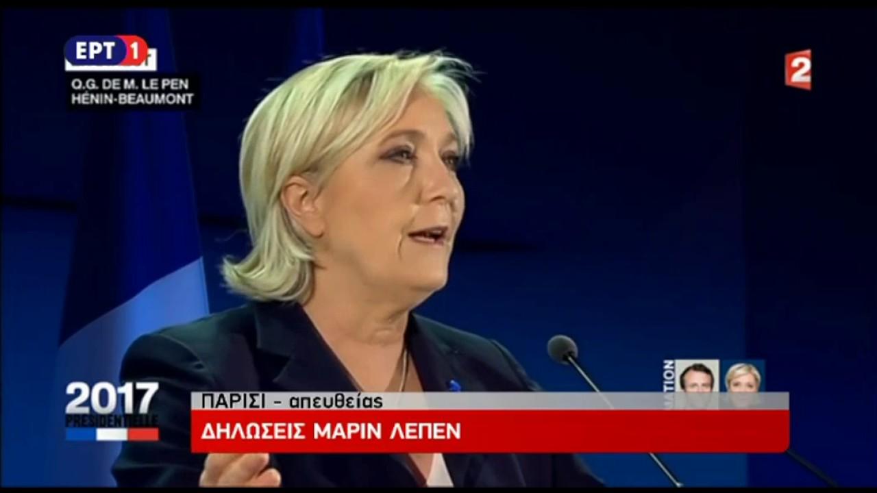 Λεπέν: Είμαι η υποψήφια του λαού