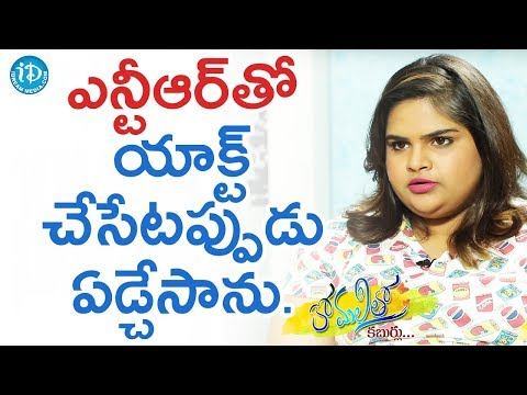 I Was Very Nervous To Act With NTR - Vidyullekha Raman || Anchor Komali Tho Kaburlu (видео)