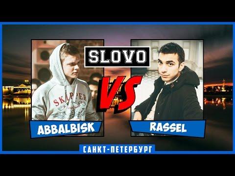 Slovo (Спб), 2 сезон, Четвертьфинал: Abbalbisk Vs Rassel (2015)
