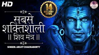 The Most Powerful Shiva Mantra Stotram | REMOVES ALL OBSTACLES | Shiva Chants | Om Namah Shivaya