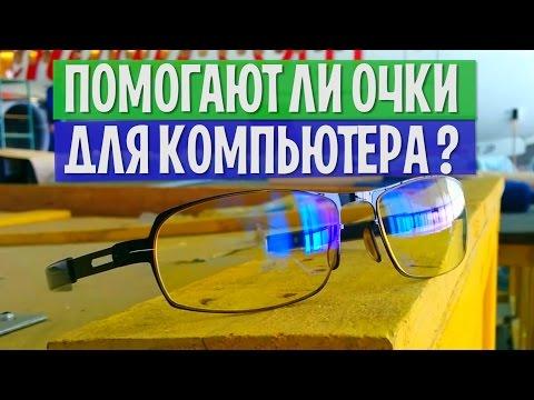 Очки для компьютера помогают или нет?