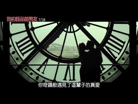 愛情喜劇大片【我的極品前男友】 中文預告