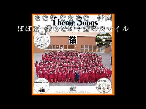 2011年大和市立光丘中学校(神奈川)デイキャンプテーマソング♪「デデデデイキャンプ♪」