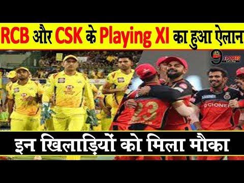 IPL 2019: पहले मैच के लिए RCB और CSK के Playing XI का हुआ ऐलान, इन खिलाड़ियों को मिला मौका...