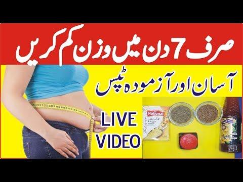 Wazan kam karne ke totke in Urdu  How to lose weight fast only 7days Health Tips in Urdu By AG