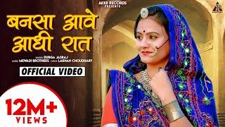 Video BANSA AAWE ADHI RAAT || बनसा आवे आधी रात || New Rajsthani song 2019 || DURGA JASRAJ || 4K MP3, 3GP, MP4, WEBM, AVI, FLV September 2019