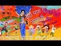 Manda may shikleli navti ka ? || Dhamal Marathi geet || #PALGHAR