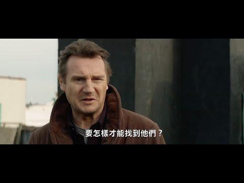 【鐵血神探】電影官方中文正式預告