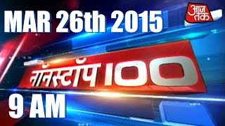 Non-stop 100: March 26th, 2015 | 9 AM