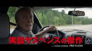 TVスポット イーストウッド編