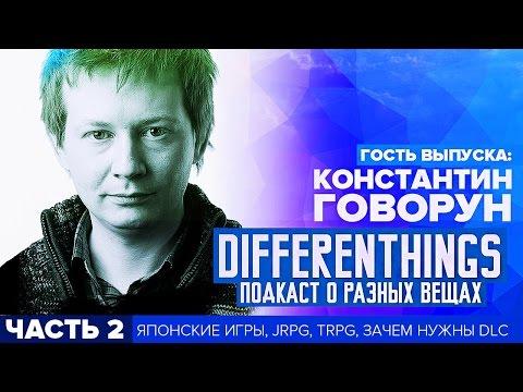 Differenthings - JRPG, TRPG, DLC, Константин Говорун - Часть 2