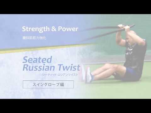 【スイングロープ 】腹斜筋筋力や體幹強化、心肺機能の強化など