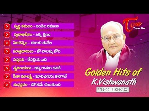 Golden Hits Of K.Vishwanath Telugu Hits | Video Songs Jukebox