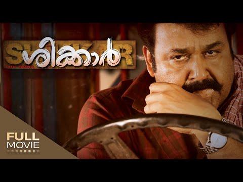 Shikkar Malayalam Full Movie   ശിക്കാർ   Mohanlal   Kalabavan Mani   Amrita Online Movies