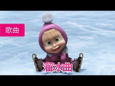 瑪莎與熊/歌曲 - 溜冰曲 (冰上節慶)
