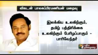 TN politicos send condolence messages on the demise of Vikatan publications head Balasubramanian