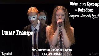 Nonton Lunar Tramps   Shim Eun Kyeong     Raindrop                                      Animatsuri Hanami 2016  26 03 2016   Film Subtitle Indonesia Streaming Movie Download