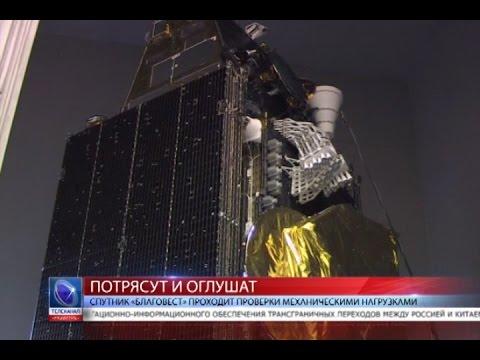 2016.05.12 Спутник «Благовест» проходит проверки механическими нагрузками