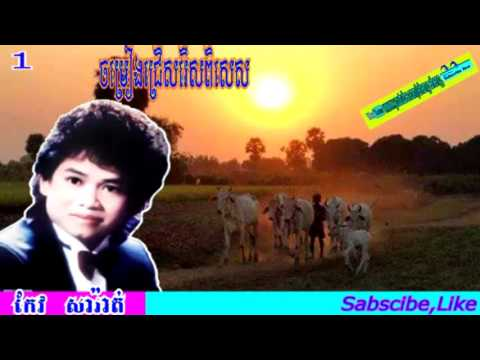Video Keo Sarath Song Collection Non stop 01, Keo Sarath Karaoke,Old  Song ,New Song 2016 download in MP3, 3GP, MP4, WEBM, AVI, FLV January 2017