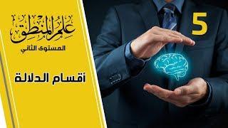 (5) أقسام الدلالة \ دورة علم المنطق المستوى الثاني